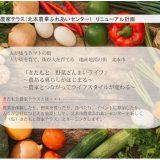平成30年度補正予算の目玉 桜国屋(農業ふれあいセンター)リニューアル
