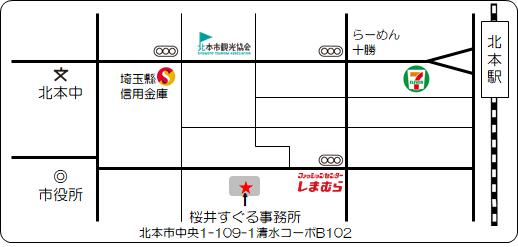 桜井すぐる事務所オープン!討議資料もできました。