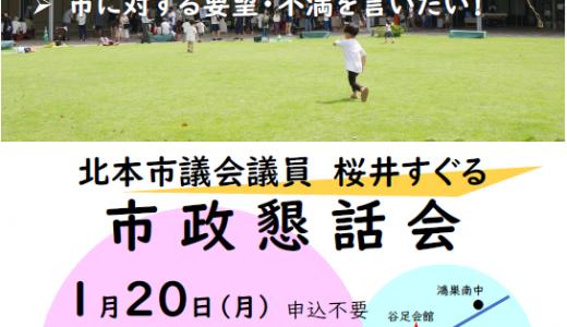 市政懇話会 vol.1(2020.1.20)
