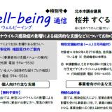 ウェルビーイング通信◆特別号◆