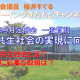 ◆一般質問 地域共生社会の実現に向けて