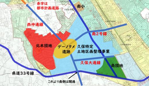 久保特定土地区画整理事業とデーノタメ遺跡【まとめ】