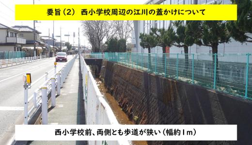 ◆一般質問 交通安全対策(谷足会館前交差点・西小学校前歩道拡張)