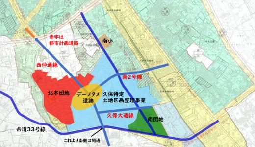 久保区画整理事業の見直しとデーノタメ遺跡の共存【詳細】